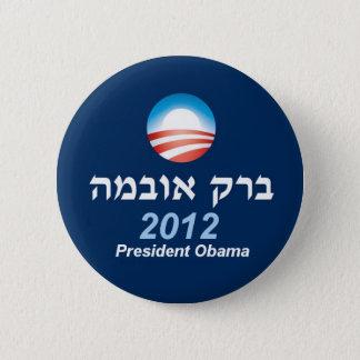 オバマ2012のヘブライボタン 5.7CM 丸型バッジ