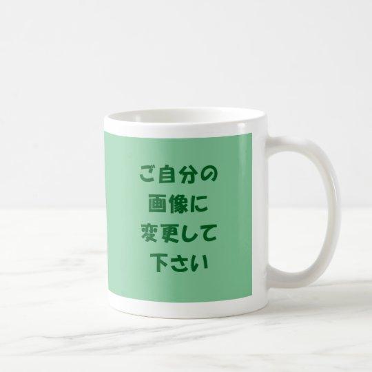 オリジナルマグカップ コーヒーマグカップ