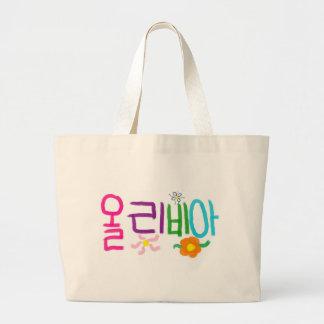 オリビア(韓国語) ラージトートバッグ