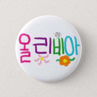 オリビア(韓国語) 5.7CM 丸型バッジ