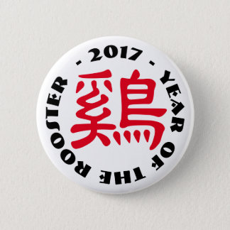 カスタムなオンドリの表意文字の中国のな月の新年B1 5.7CM 丸型バッジ