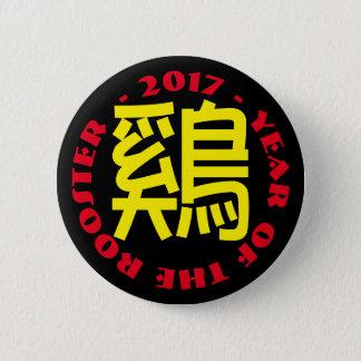 カスタムなオンドリの表意文字の中国のな月の新年B2 5.7CM 丸型バッジ