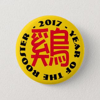カスタムなオンドリの表意文字の中国のな月の新年B3 5.7CM 丸型バッジ