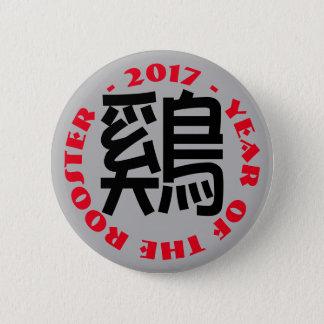 カスタムなオンドリの表意文字の中国のな月の新年B4 5.7CM 丸型バッジ