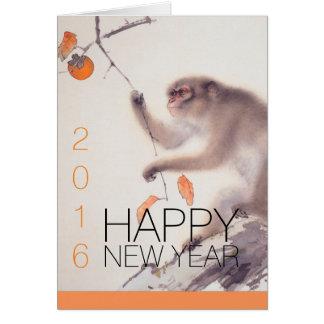 カスタムな明けましておめでとう日本のな猿の絵画 カード