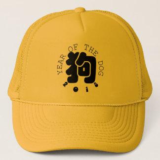 カスタムな犬の表意文字中国のな年の(占星術の)十二宮図の帽子2 キャップ