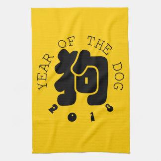 カスタムな犬の表意文字中国のな年の(占星術の)十二宮図タオル2 キッチンタオル