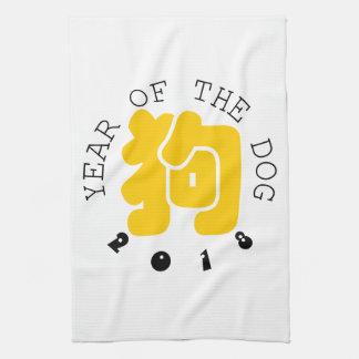 カスタムな犬の表意文字中国のな年の(占星術の)十二宮図タオル キッチンタオル