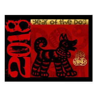 カスタム2018年間の犬中国のな年の(占星術の)十二宮図H ポストカード