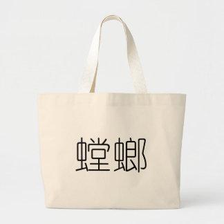 カマキリのための中国のな記号 ラージトートバッグ