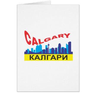 カルガリーのシリル カード