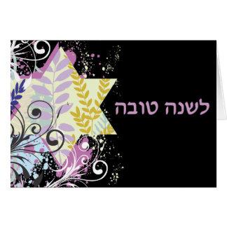 カードL'shanaのtovaのRosh Hashanahのダビデの星 カード