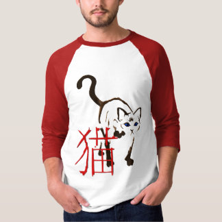 """キャラクター""""猫""""のTシャツとシャム歩くこと Tシャツ"""
