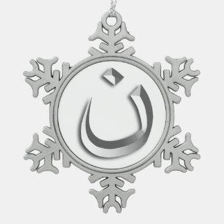 """""""キリスト教団結- NAZARENEの記号"""" スノーフレークピューターオーナメント"""