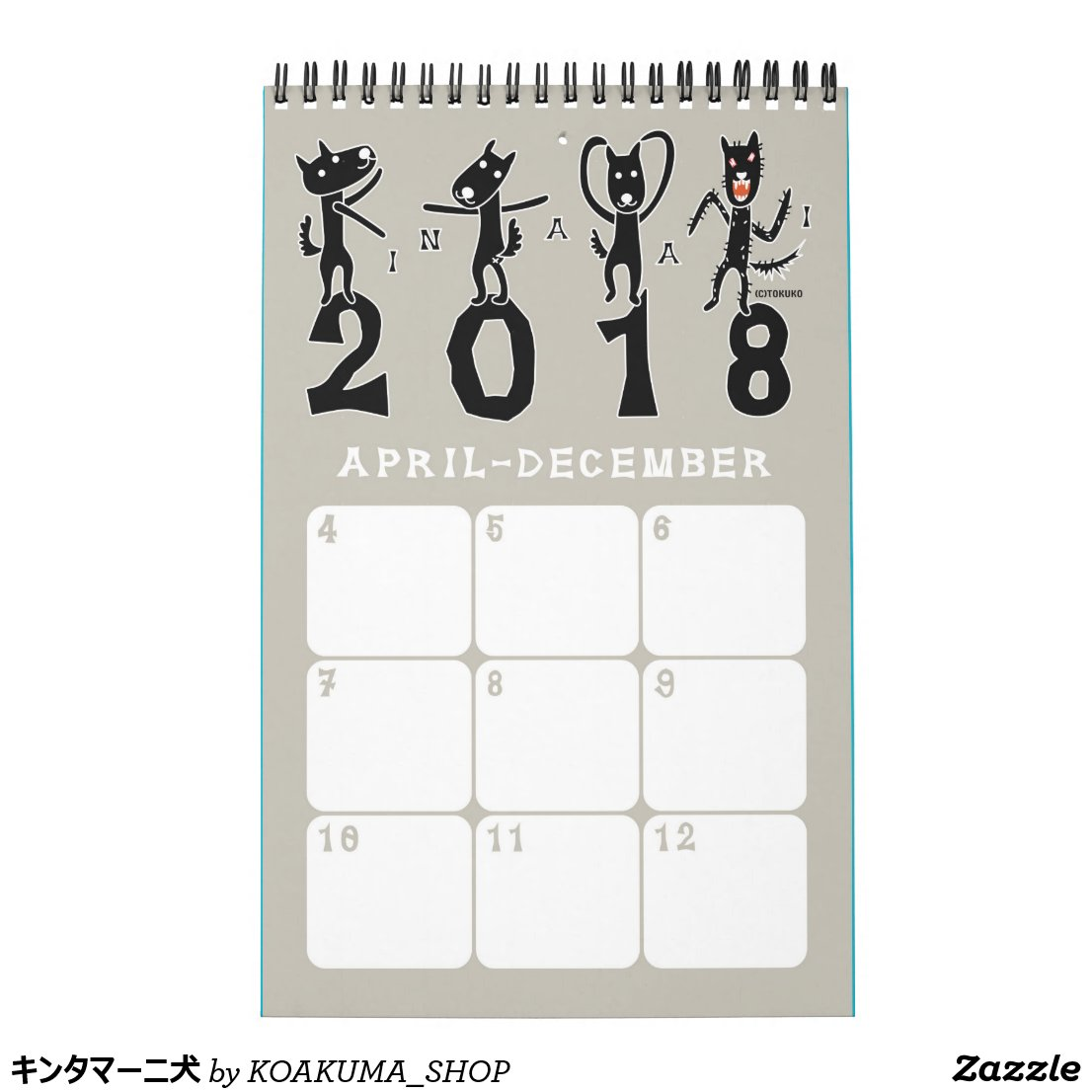 キンタマーニ犬 カレンダー