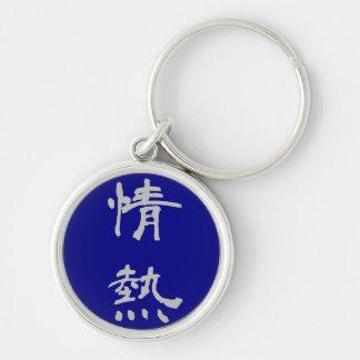 キーホルダー: 情熱(Jounetsu) -青 キーホルダー