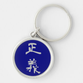 キーホルダー: 正義(Seigi) -青 キーホルダー