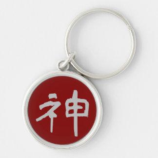 キーホルダー:神(Kami) -赤 キーホルダー