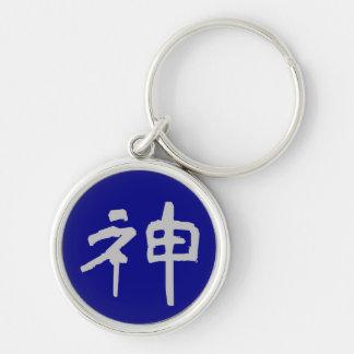 キーホルダー:神(Kami) -青 キーホルダー