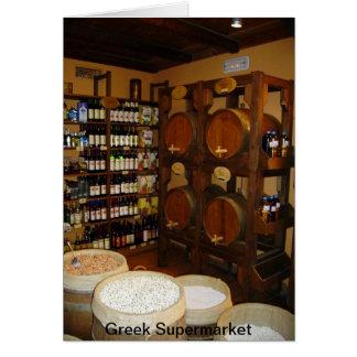 ギリシャのスーパーマーケット カード