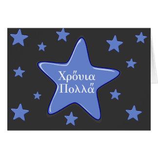 ギリシャのバースデー・カード カード