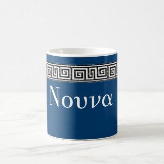 ギリシャ人の主Nounaのマグ コーヒーマグカップ