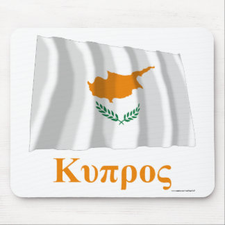ギリシャ語の名前のキプロスの振る旗 マウスパッド