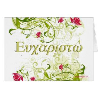 """ギリシャ語は""""""""カード感謝していしています カード"""