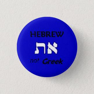 ギリシャ語ヘブライ 3.2CM 丸型バッジ