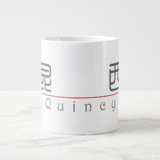 クインシー20781_0.pdfの中国のな名前 ジャンボコーヒーマグカップ
