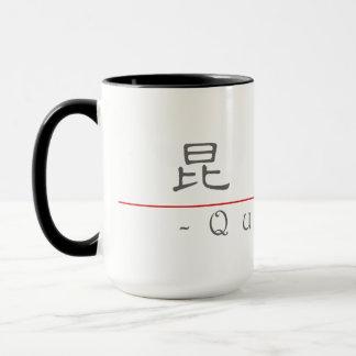 クインシー20781_2.pdfの中国のな名前 マグカップ