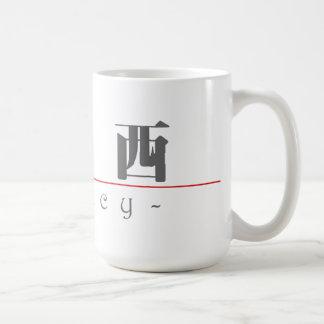 クインシー20781_3.pdfの中国のな名前 コーヒーマグカップ