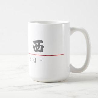 クインシー20781_4.pdfの中国のな名前 コーヒーマグカップ