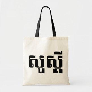 クメール王国/カンボジアの原稿のこんにちは/Suaのs'dei トートバッグ