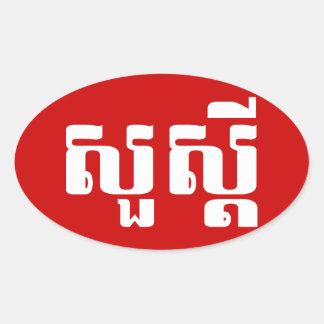 クメール王国/カンボジアの原稿のこんにちは/Suaのs'dei 楕円形シール