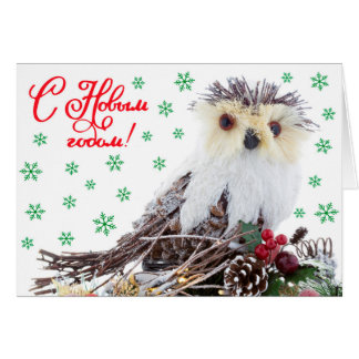 クリスマスの新年の素朴な賢いフクロウのヴィンテージ カード