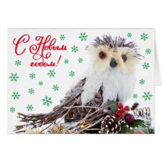 クリスマスの新年の素朴な賢いフクロウのヴィンテージ グリーティングカード