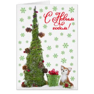 クリスマスの素朴なかわいいベビーのキツネのヴィンテージ グリーティングカード