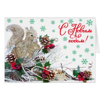 クリスマスの素朴なかわいいリスのヴィンテージ グリーティングカード