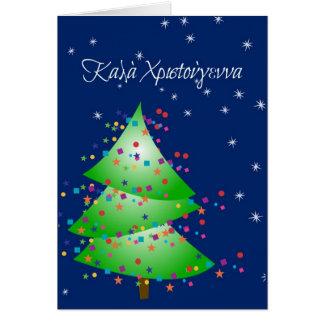 クリスマスツリーが付いているギリシャカード カード