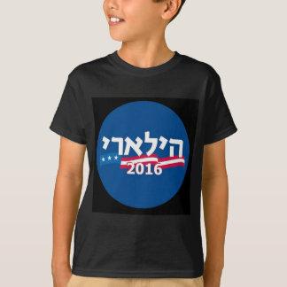 クリントンヘブライ2016年 Tシャツ