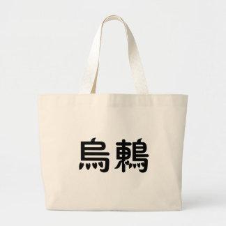 クロドリのための中国のな記号 ラージトートバッグ