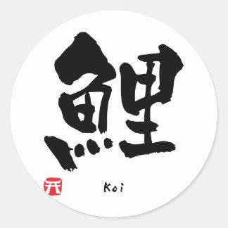 コイの漢字 ラウンドシール