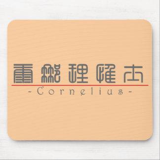 コルネリウス20528_0.pdfの中国のな名前 マウスパッド