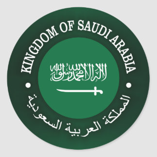サウジアラビア王国 ラウンドシール