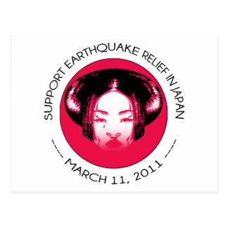 サポート日本 ポストカード