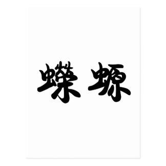 サンショウウオ、newtのための中国のな記号 ポストカード