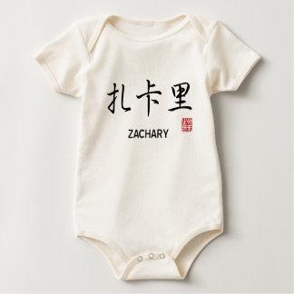 ザカリー-漢字 ベビーボディスーツ