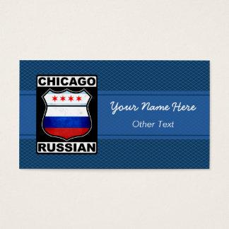 シカゴのロシアのなアメリカのカスタムな名刺 名刺