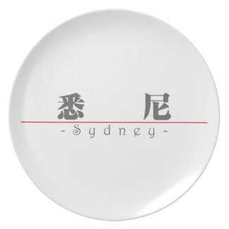 シドニー21064_3.pdfの中国のな名前 プレート